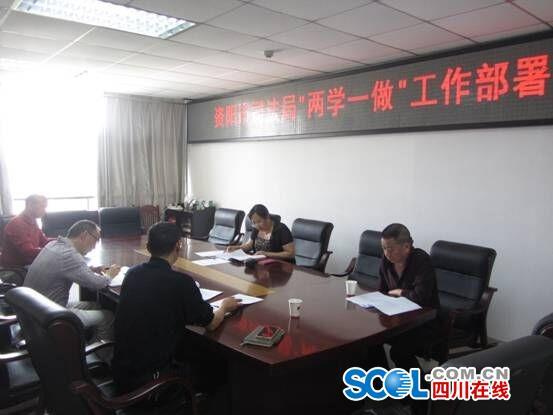 资阳市司法局召开两学一做工作部署会