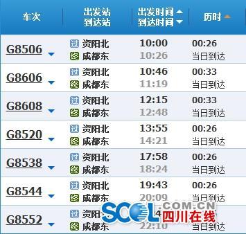 成渝高铁时刻表15日起调整