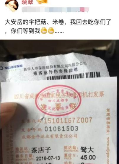急寻 黄晓翠 成都回安岳客车上27岁孕妈失联高清图片