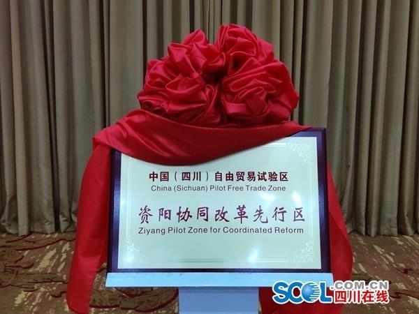 就在今天!中国(四川)自由贸易试验区资阳协同改革先行区正式亮相